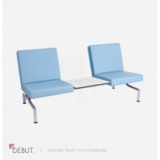 Кресло секция Slot со столиком